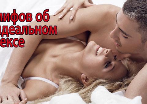 Семь мифов об идеальном сексе
